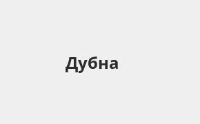 Справочная информация: Банк ВТБ в Дубне — адреса отделений и банкоматов, телефоны и режим работы офисов