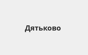 Справочная информация: Банкоматы Банка ВТБ в Дятьково — часы работы и адреса терминалов на карте
