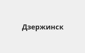 Справочная информация: Отделение Банка ВТБ по адресу Нижегородская область, Дзержинск, проспект Циолковского, 79 — телефоны и режим работы