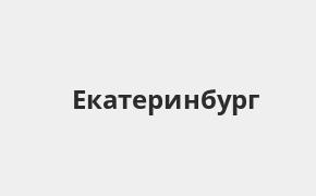 Справочная информация: Банкоматы Банка ВТБ в Екатеринбурге — часы работы и адреса терминалов на карте