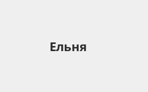 Справочная информация: Банкоматы Банка ВТБ в Ельне — часы работы и адреса терминалов на карте