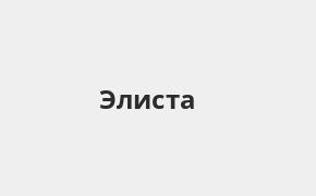 Справочная информация: Банкоматы Банка ВТБ в Элисте — часы работы и адреса терминалов на карте