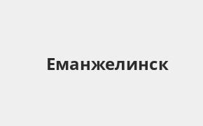 Справочная информация: Банкоматы Банка ВТБ в Еманжелинске — часы работы и адреса терминалов на карте