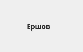 Справочная информация: Отделение Банка ВТБ по адресу Саратовская область, Ершов, Вокзальная улица, 36 — телефоны и режим работы