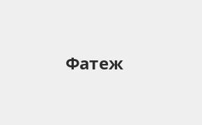 Справочная информация: Банкоматы Банка ВТБ в Фатеже — часы работы и адреса терминалов на карте