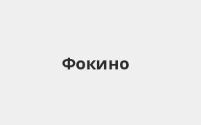 Справочная информация: Банкоматы Банка ВТБ в Фокино — часы работы и адреса терминалов на карте
