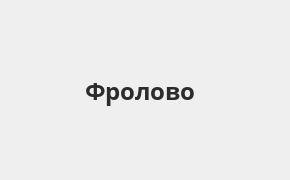 Справочная информация: Банкоматы Банка ВТБ в Фролово — часы работы и адреса терминалов на карте