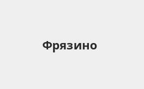 Справочная информация: Банкоматы Банка ВТБ в Фрязино — часы работы и адреса терминалов на карте