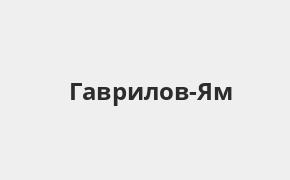 Справочная информация: Банкоматы Банка ВТБ в городe Гаврилов-Ям — часы работы и адреса терминалов на карте
