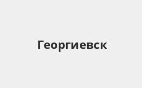 Справочная информация: Отделение Банка ВТБ по адресу Ставропольский край, Георгиевск, улица Пушкина, 52 — телефоны и режим работы