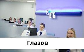 Справочная информация: Банк ВТБ в Глазове — адреса отделений и банкоматов, телефоны и режим работы офисов
