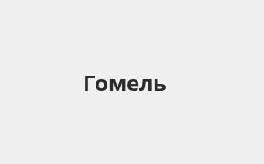 Справочная информация: Банкоматы Банка ВТБ в городe Гомель — часы работы и адреса терминалов на карте