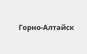 Справочная информация: Отделение Банка ВТБ по адресу Республика Алтай, Горно-Алтайск, улица Ленина, 8 — телефоны и режим работы