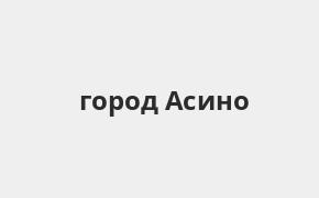 Справочная информация: Банкоматы Банка ВТБ в городe город Асино — часы работы и адреса терминалов на карте