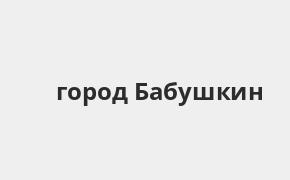 Справочная информация: Банкоматы Банка ВТБ в городe город Бабушкин — часы работы и адреса терминалов на карте