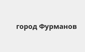 Справочная информация: Банкоматы Банка ВТБ в городe город Фурманов — часы работы и адреса терминалов на карте