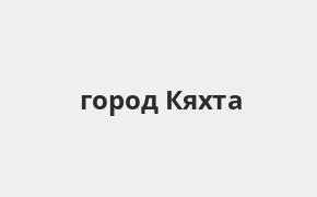 Справочная информация: Банк ВТБ в городe город Кяхта — адреса отделений и банкоматов, телефоны и режим работы офисов