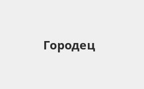 Справочная информация: Банкоматы Банка ВТБ в Городце — часы работы и адреса терминалов на карте