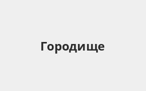 Справочная информация: Банкоматы Банка ВТБ в Городище — часы работы и адреса терминалов на карте