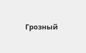 Справочная информация: Банк ВТБ в Грозном — адреса отделений и банкоматов, телефоны и режим работы офисов