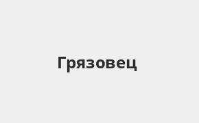 Справочная информация: Банкоматы Банка ВТБ в Грязовце — часы работы и адреса терминалов на карте