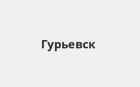 Справочная информация: Банк ВТБ в Гурьевске — адреса отделений и банкоматов, телефоны и режим работы офисов