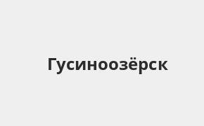 Справочная информация: Банкоматы Банка ВТБ в Гусиноозерске — часы работы и адреса терминалов на карте