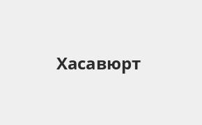 Справочная информация: Банкоматы Банка ВТБ в Хасавюрте — часы работы и адреса терминалов на карте
