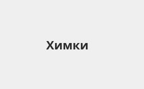 Справочная информация: Банкоматы Банка ВТБ в Химках — часы работы и адреса терминалов на карте