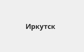 Справочная информация: Банкоматы Банка ВТБ в Иркутске — часы работы и адреса терминалов на карте