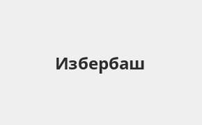 Справочная информация: Банкоматы Банка ВТБ в Избербаше — часы работы и адреса терминалов на карте