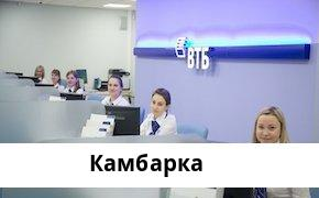 Справочная информация: Банк ВТБ в Камбарке — адреса отделений и банкоматов, телефоны и режим работы офисов