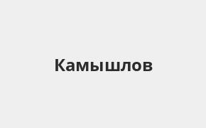 Справочная информация: Банк ВТБ в Камышлове — адреса отделений и банкоматов, телефоны и режим работы офисов