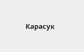 Справочная информация: Банкоматы Банка ВТБ в Карасуке — часы работы и адреса терминалов на карте