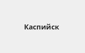 Справочная информация: Банкоматы Банка ВТБ в Каспийске — часы работы и адреса терминалов на карте