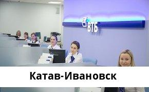 Справочная информация: Банкоматы Банка ВТБ в Катав-Ивановске — часы работы и адреса терминалов на карте