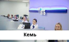 Справочная информация: Банк ВТБ в Кеми — адреса отделений и банкоматов, телефоны и режим работы офисов