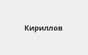 Справочная информация: Банкоматы Банка ВТБ в Кириллове — часы работы и адреса терминалов на карте