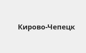 Справочная информация: Банкоматы Банка ВТБ в Кирово-Чепецке — часы работы и адреса терминалов на карте