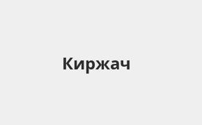 Справочная информация: Банкоматы Банка ВТБ в Киржаче — часы работы и адреса терминалов на карте