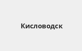 Справочная информация: Банк ВТБ в Кисловодске — адреса отделений и банкоматов, телефоны и режим работы офисов