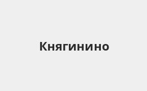 Справочная информация: Банкоматы Банка ВТБ в Княгинино — часы работы и адреса терминалов на карте