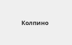 Справочная информация: Отделение Банка ВТБ по адресу Санкт-Петербург, Колпино, улица Труда, 7/5 — телефоны и режим работы