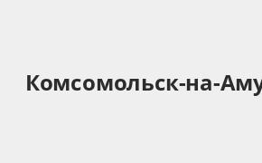 Справочная информация: Отделение Банка ВТБ по адресу Хабаровский край, Комсомольск-на-Амуре, проспект Победы, 22 — телефоны и режим работы