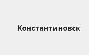 Справочная информация: Банкоматы Банка ВТБ в Константиновске — часы работы и адреса терминалов на карте