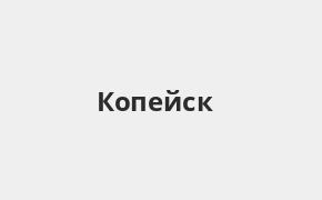 Справочная информация: Банкоматы Банка ВТБ в Копейске — часы работы и адреса терминалов на карте