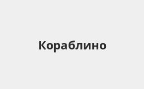Справочная информация: Банкоматы Банка ВТБ в Кораблино — часы работы и адреса терминалов на карте