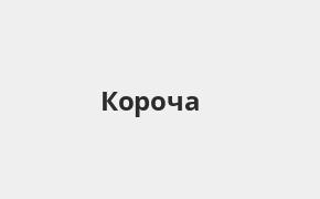 Справочная информация: Банкоматы Банка ВТБ в Короче — часы работы и адреса терминалов на карте