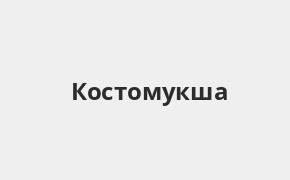 Справочная информация: Отделение Банка ВТБ по адресу Республика Карелия, Костомукша, улица Героев, 2 — телефоны и режим работы