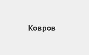 Справочная информация: Банк ВТБ в Коврове — адреса отделений и банкоматов, телефоны и режим работы офисов